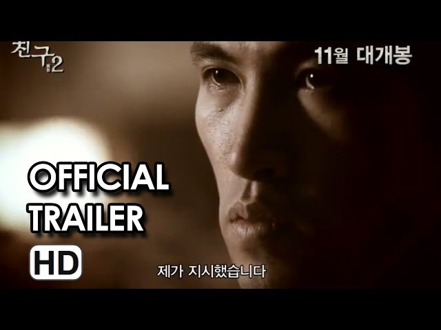 Friend 2 (친구 2) Official Trailer 2013