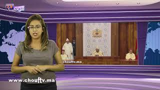 بالفيديو:أبرز ما جاء في خطاب الملك محمد السادس خلال افتتاح الدورة الأولى من السنة التشريعية    |   خبر اليوم