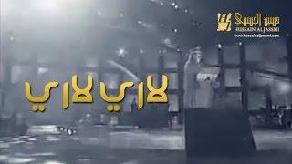 حسين الجسمي - لاري لاري | 2012 (النسخة الأصلية)