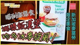 新加坡麥當勞限時 椰漿飯漢堡 + 珍多冰麥旋風!
