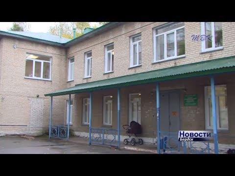 Беречь время пациентов и врачей будут в детской поликлинике Бердска