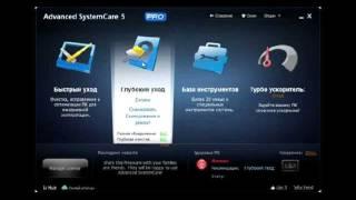 Advanced System Care Pro 5.1 Serial Keys