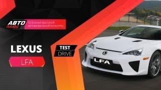 Тест-драйв Lexus LF-A (Наши тесты)