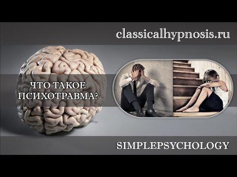 Работа с фобиями. Что такое психотравма?