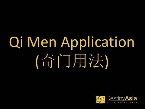 Qi Men Dun Jia (奇门遁甲) - Qi Men Application (奇门用法) by Master Jo Ching