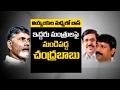 Chandrababu Serious on Ministers Narayana and Ghanta Srinivasa Rao