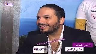 رامي عياش يتبرع بالدم في المغرب | روبورتاج