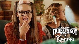 Trubetskoy - Китти Скачать клип, смотреть клип, скачать песню