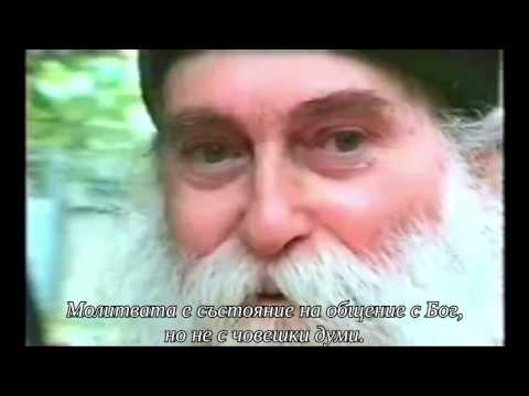 Арх. Арсений Папачок - за молитвата