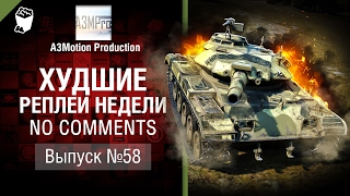 Худшие Реплеи Недели - No Comments №58 - от A3Motion