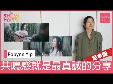 Robynn 製作新歌《Fifth of May》讓她重新了解何謂共鳴感(足本版訪問)