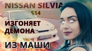 Nissan Silvia S14 изгоняет демона из Маши. Сестры Неждановы, Аня и Яна