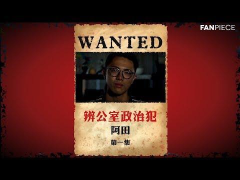 《FanPiece 小劇場》 - 辦公室政治犯ep01