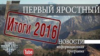 Новости World of Warplanes. Ретроспектива. 2016 год.