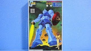 120 1/144  マ・クベ専用 ギャン   『機動戦士ガンダム』