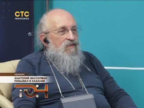 Анатолий Вассерман побывал в Хакасии