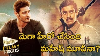 Rumors On Kanche is Mahesh Babu Shivam