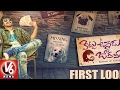 Hero Raj Tarun Turns Lyricist : Kittu Unnadu Jagratha..
