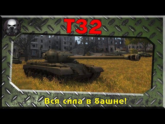 Обзор тяжелого танка Т32 от dmitryamba в World of Tanks (0.9.2)
