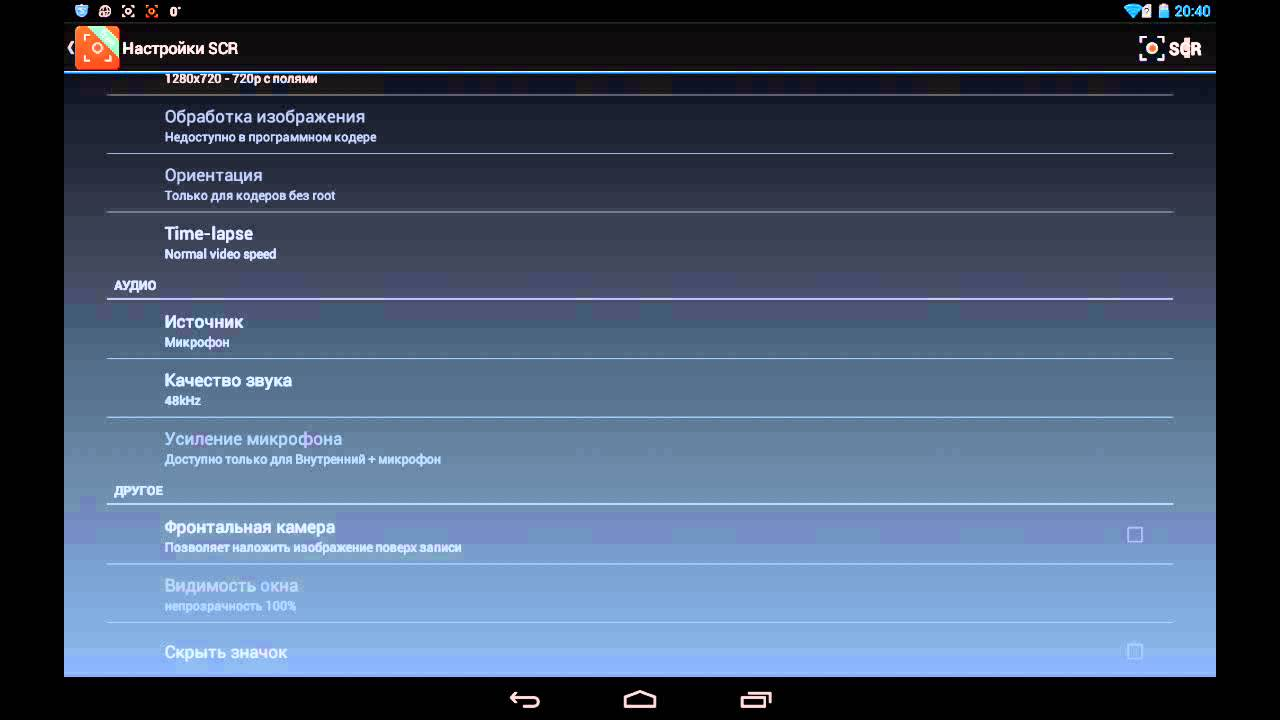 Android Програма Для Записи Виддео Без Root