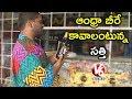 Teenmaar News : Bithiri Sathi wants Andhra Beer, As AP Min..