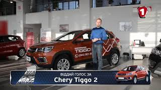 Автомобіль Року 2018 | Номінант: Chery Tiggo 2. Первый Автомобильный канал.