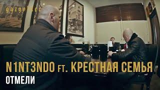 N1NT3ND0 ft.Крестная Семья - Отмели