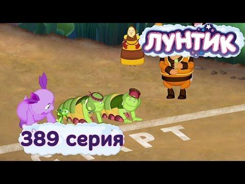 Лунтик - 389 серия. Секрет победы