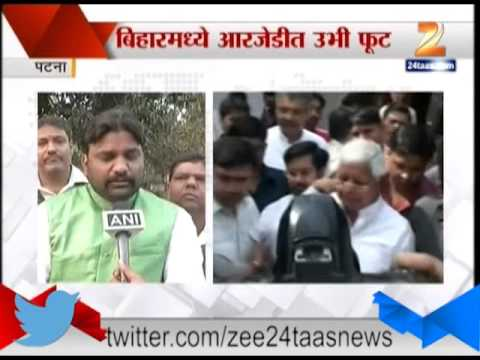 Zee24Taas |  Lalu Prasad Yadav Gets A Big Shock