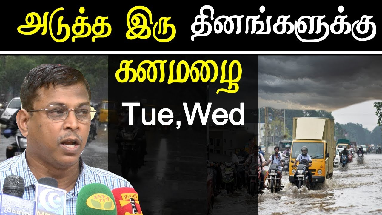 heavy rain in chennai for next 2 days tamil nadu weather news today