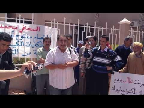 الوقفة الاحتجاجية للنقابة الجهوية للصحافيين تضامنا مع محمد بوطعام