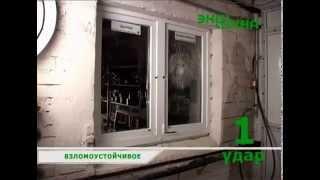 Защитные окна от компании «Экоокна». Эксперимент со взломом окна