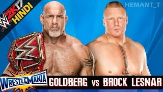 WWE 2K17 (Hindi) WrestleMania 33 - Goldberg vs Brock Lesnar - Universal Championship (PS4 Gameplay)
