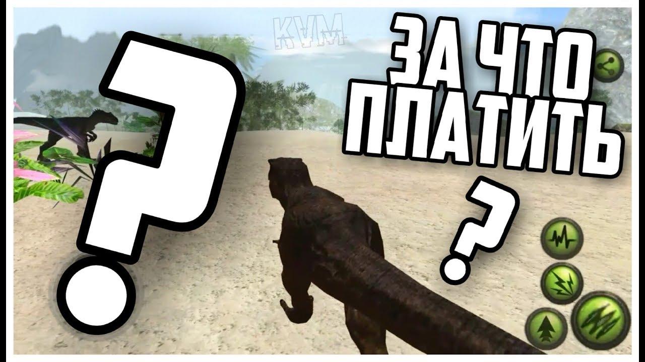 Jurassic park builder уникальное сочитание симулятора и файтинга.