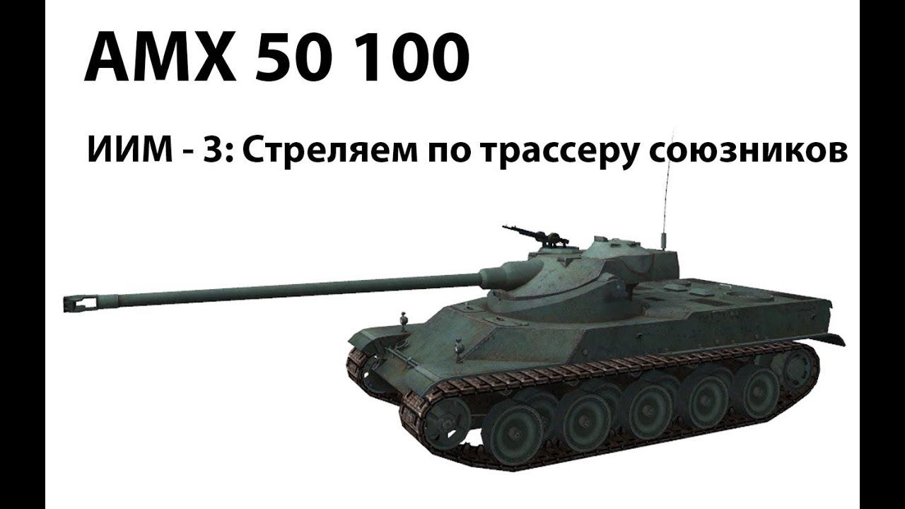 ИИМ-3 - Стреляем по трассеру союзников