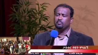 Pastor Dawit Molalign- Yesakalachwal Yekenawenlachwal - Part 1 of 4