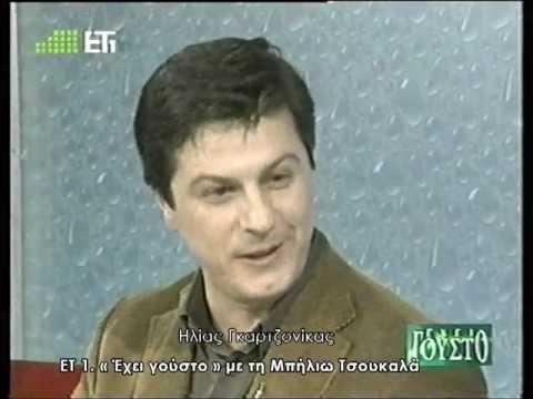 ΕΤ1 «ΕΧΕΙ ΓΟΥΣΤΟ» Μπήλιω Τσουκαλά- Ηλίας Γκαρτζονίκας