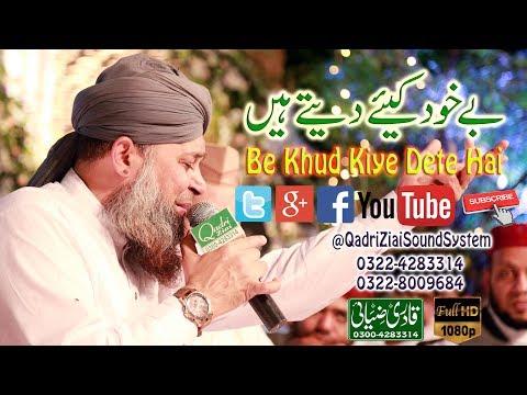Be Khud Kiay Daitey Hain