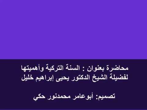 محاضرة بعنوان :السنة التركية وأهميتها لفضيلة الشيخ الدكتور يحيى بن إبراهيم خليل
