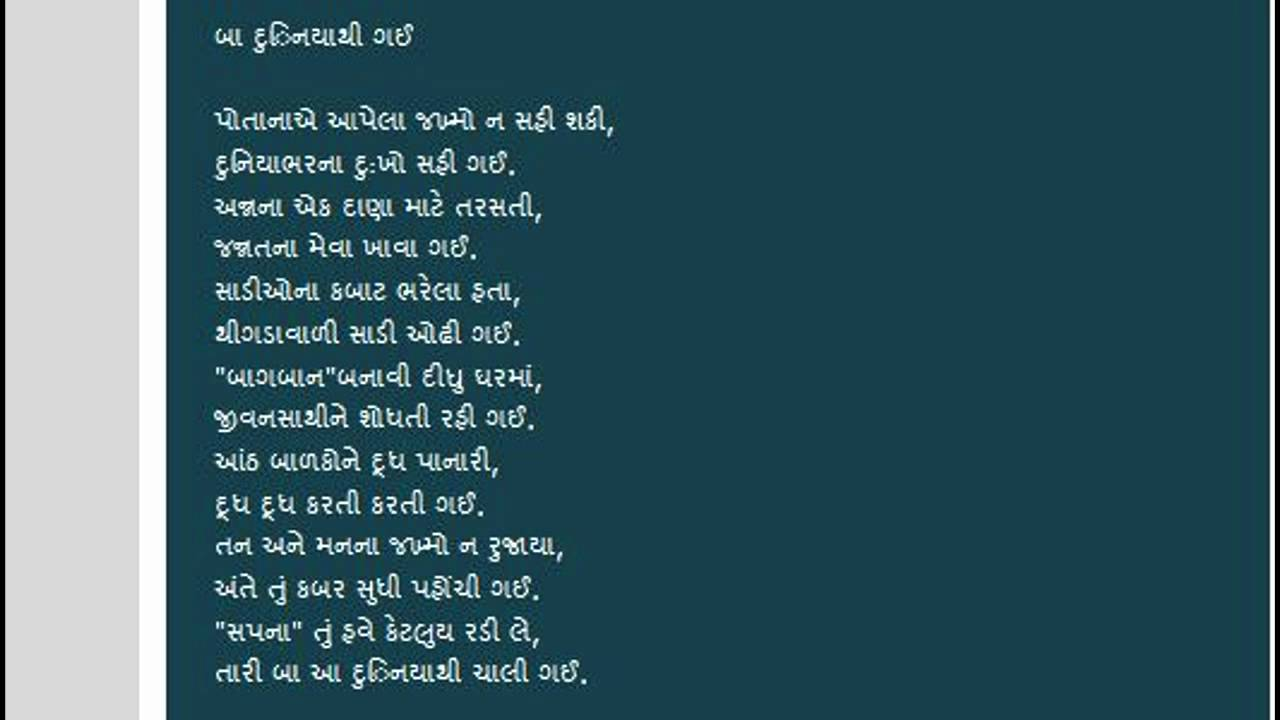 a website for you to view and submit gujarati poems ghazals show off your poetry   youtube