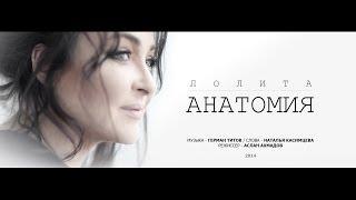 Лолита - Анатомия