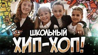 Варя Стрижак - Школьный Хип Хоп