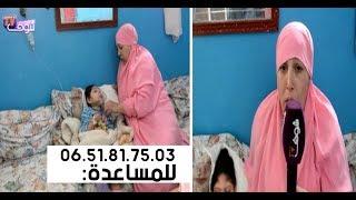 بالفيديو..حالة جد مؤثرة من تطوان..زوجة هرب عليها الراجل حيث ولدات طفلة تعاني من إعاقة خطيرة..للمساعدة |