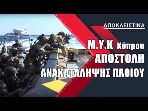 Κύπριοι ΟΥΚάδες εν ΔΡΑΣΕΙ