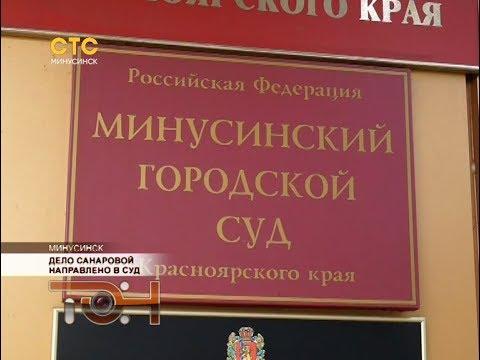Дело Санаровой направлено в суд