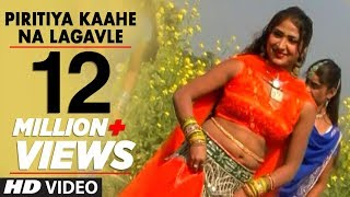 Piritiya Kaahe Na Lagavle Melodious Bhojpuri Video Song