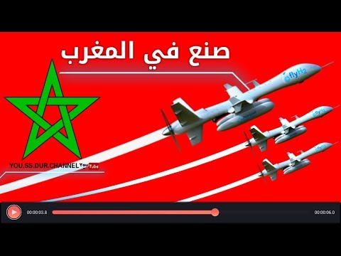 السلاح المتطور الذي يصنعه المغرب