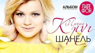 Ирина Круг - Шанель (Альбом) 2013 (АУДИО) Скачать клип, смотреть клип, скачать песню