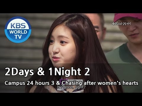 2 Days & 1 Night - Campus 24 hours Part.3 & Chasing after women's hearts (2013.10.27)