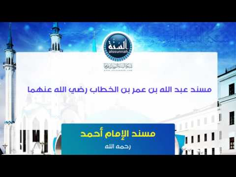 مسند عبد الله بن عمر بن الخطاب رضي الله عنهما [13]